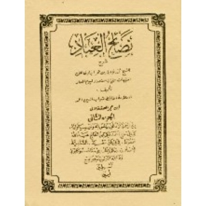 Nashaihul Ibad 2 pdf kiatab kuning -500x500